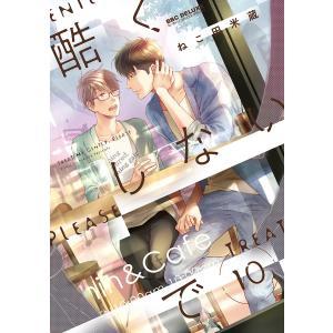 酷くしないで(10)【電子限定かきおろし付】 電子書籍版 / ねこ田米蔵 ebookjapan