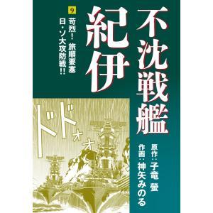 不沈戦艦紀伊 (9) 電子書籍版 / 子竜螢/神矢みのる|ebookjapan