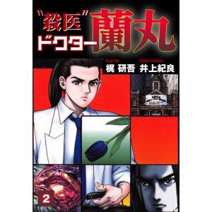 殺医ドクター蘭丸 (2) 電子書籍版 / 梶研吾/井上紀良|ebookjapan
