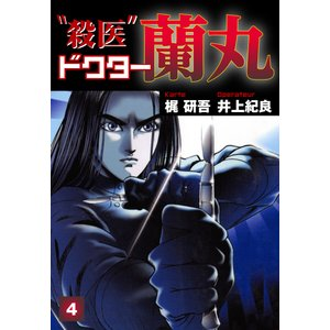 殺医ドクター蘭丸 (4) 電子書籍版 / 梶研吾/井上紀良|ebookjapan