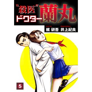 殺医ドクター蘭丸 (5) 電子書籍版 / 梶研吾/井上紀良|ebookjapan