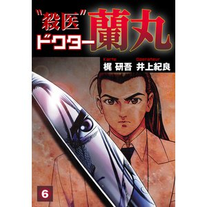 殺医ドクター蘭丸 (6) 電子書籍版 / 梶研吾/井上紀良|ebookjapan