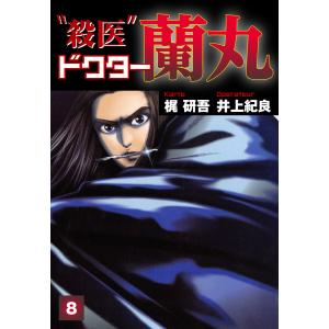 殺医ドクター蘭丸 (8) 電子書籍版 / 梶研吾/井上紀良|ebookjapan