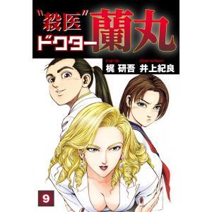 殺医ドクター蘭丸 (9) 電子書籍版 / 梶研吾/井上紀良|ebookjapan
