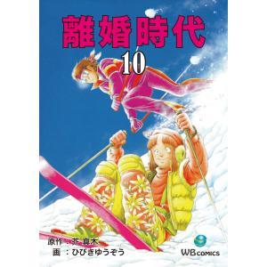 離婚時代 (10) 電子書籍版 / 芥真木/ひびきゆうぞう|ebookjapan