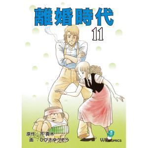 離婚時代 (11) 電子書籍版 / 芥真木/ひびきゆうぞう|ebookjapan