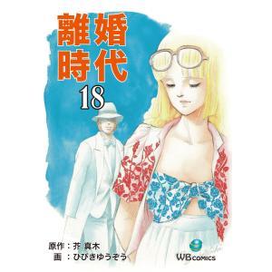 離婚時代 (18) 電子書籍版 / 芥真木/ひびきゆうぞう|ebookjapan