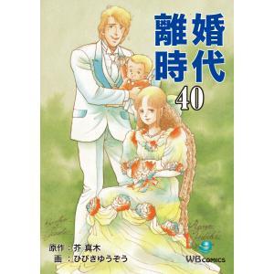 離婚時代 (40) 電子書籍版 / 芥真木/ひびきゆうぞう|ebookjapan