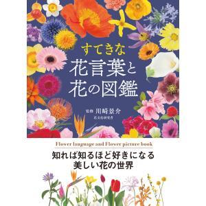 すてきな花言葉と花の図鑑 電子書籍版 / 監修:川崎景介|ebookjapan