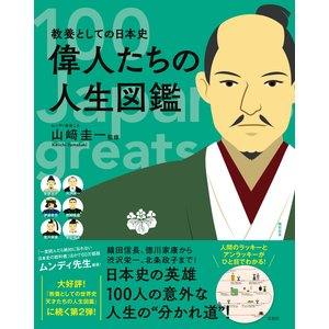 教養としての日本史 偉人たちの人生図鑑 電子書籍版 / 監修:山崎圭一
