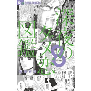 深夜のダメ恋図鑑 (8) 電子書籍版 / 尾崎衣良|ebookjapan