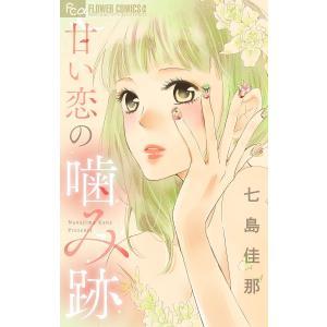 甘い恋の噛み跡 電子書籍版 / 七島佳那|ebookjapan