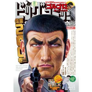 ビッグコミック 2021年8号(2021年4月9日発売) 電子書籍版|ebookjapan
