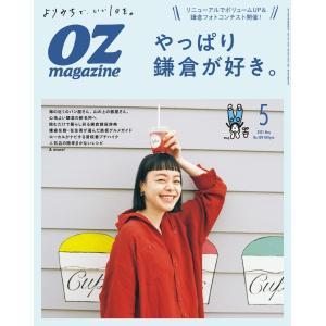 オズマガジン 2021年5月号 No.589 電子書籍版 / オズマガジン編集部|ebookjapan