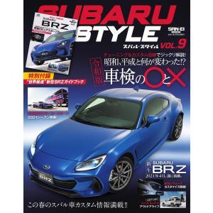 自動車誌MOOK SUBARU STYLE Vol.9 電子書籍版 / 自動車誌MOOK編集部|ebookjapan
