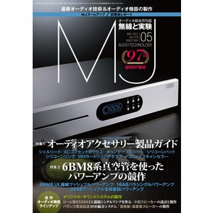MJ無線と実験 2021年5月号 電子書籍版 / MJ無線と実験編集部|ebookjapan