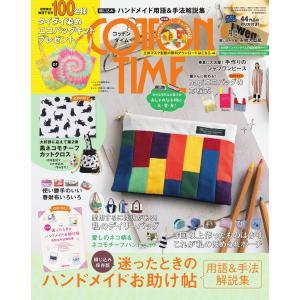 COTTON TIME(コットンタイム) 2021年5月号 電子書籍版 / COTTON TIME(...