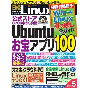 日経Linux(日経リナックス) 2021年5月号 電子書籍版 / 日経Linux(日経リナックス)編集部|ebookjapan