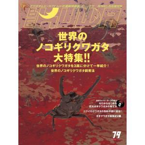BE-KUWA(ビークワ) 79 電子書籍版 / BE-KUWA(ビークワ)編集部
