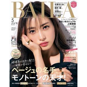 BAILA 2021年5月号 電子書籍版 / 集英社|ebookjapan