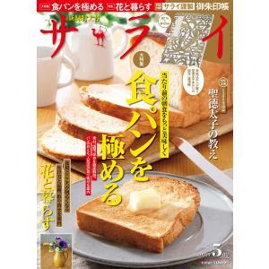 サライ 2021年5月号 電子書籍版 / サライ編集部