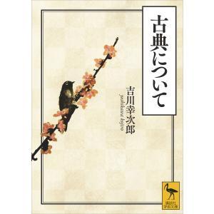 古典について 電子書籍版 / 吉川幸次郎