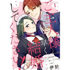 ご主人様、早く結婚してください! 1巻 電子書籍版 / 伊於|ebookjapan