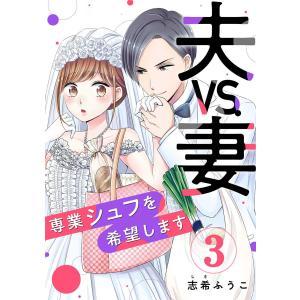 夫VS.妻〜専業シュフを希望します〜 3巻 電子書籍版 / 志希ふうこ|ebookjapan