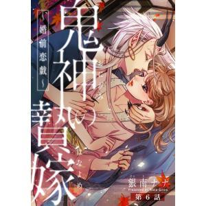 鬼神の贄嫁〜婚前恋戯〜 6巻 電子書籍版 / 銀南ナナ|ebookjapan