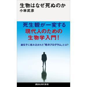 生物はなぜ死ぬのか 電子書籍版 / 小林武彦|ebookjapan