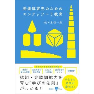 発達障害児のためのモンテッソーリ教育 電子書籍版 / 佐々木信一郎|ebookjapan