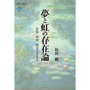 夢と虹の存在論 身体・時間・現実を生きる 電子書籍版 / 松田毅