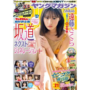 ヤングマガジン 2021年21号 2021年4月19日発売 電子書籍版の商品画像|ナビ