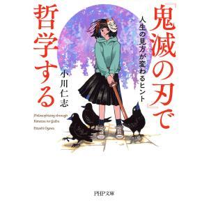 『鬼滅の刃』で哲学する 電子書籍版 / 小川仁志(著)|ebookjapan