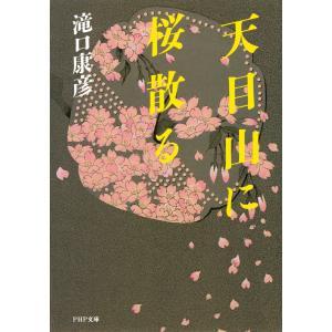 天目山に桜散る 電子書籍版 / 滝口康彦(著)|ebookjapan