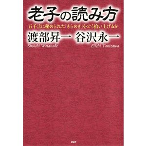 老子の読み方 電子書籍版 / 谷沢永一(著)/渡部昇一(著)|ebookjapan
