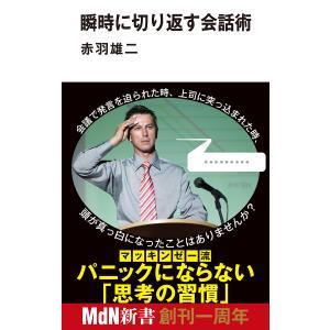 瞬時に切り返す会話術 電子書籍版 / 赤羽 雄二|ebookjapan