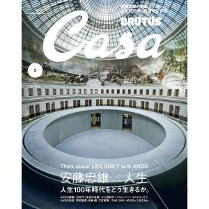 Casa BRUTUS (カーサ・ブルータス) 2021年 5月号 [安藤忠雄×人生 人生100年時代をどう生きるか。] 電子書籍版|ebookjapan