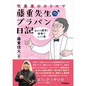吹奏楽のカリスマ・藤重先生のブラバン日記 電子書籍版 / 藤重佳久|ebookjapan
