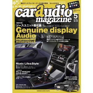 car audio magazine 2021年5月号 vol.139 電子書籍版 / カーオーディオマガジン編集部|ebookjapan