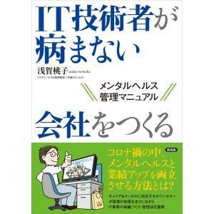 IT技術者が病まない会社をつくる 電子書籍版 / 浅賀桃子|ebookjapan