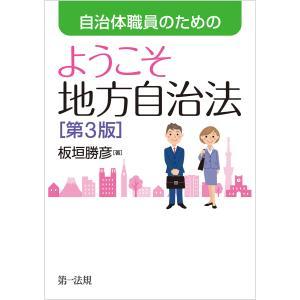 自治体職員のためのようこそ地方自治法[第3版] 電子書籍版 / 著者:板垣勝彦|ebookjapan