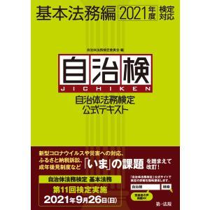 自治体法務検定公式テキスト 基本法務編 2021年度検定対応 電子書籍版 / 編集:自治体法務検定委員会|ebookjapan