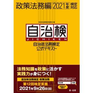 自治体法務検定公式テキスト 政策法務編 2021年度検定対応 電子書籍版 / 編集:自治体法務検定委員会|ebookjapan