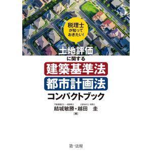 税理士が知っておきたい!土地評価に関する建築基準法・都市計画法コンパクトブック 電子書籍版 / 著者:結城敏勝/著者:越田圭|ebookjapan