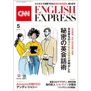 [音声DL付き]CNN ENGLISH EXPRESS 2021年5月号 電子書籍版 / CNN English Express編集部|ebookjapan