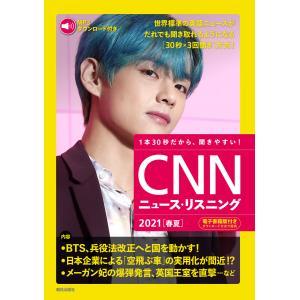 [音声データ付き]CNNニュース・リスニング 2021[春夏] 電子書籍版 / CNN English Express編集部 ebookjapan