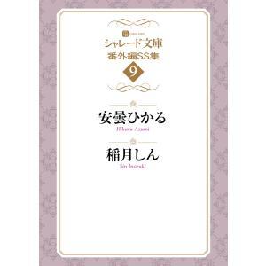 シャレード文庫番外編SS集9 電子書籍版 / 安曇ひかる/稲月しん|ebookjapan