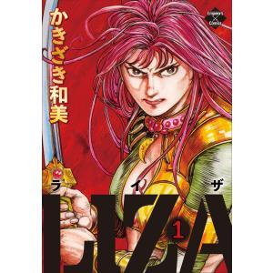 LIZA 1 電子書籍版 / かきざき和美|ebookjapan