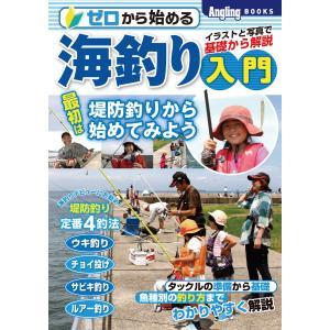 ゼロから始める海釣り入門 電子書籍版 / 編:コスミック出版釣り編集部 ebookjapan
